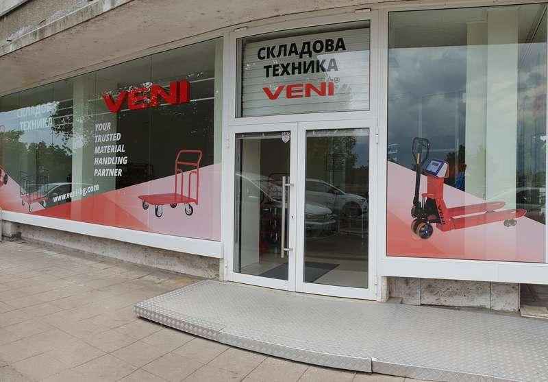 ВЕНИ и Ко откри нов шоурум в София