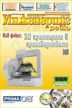 3D принтирането в производството - акцент в новия брой на сп. Инженеринг ревю