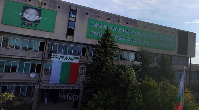 УниБИТ търси фирма за доставка на електрическа енергия