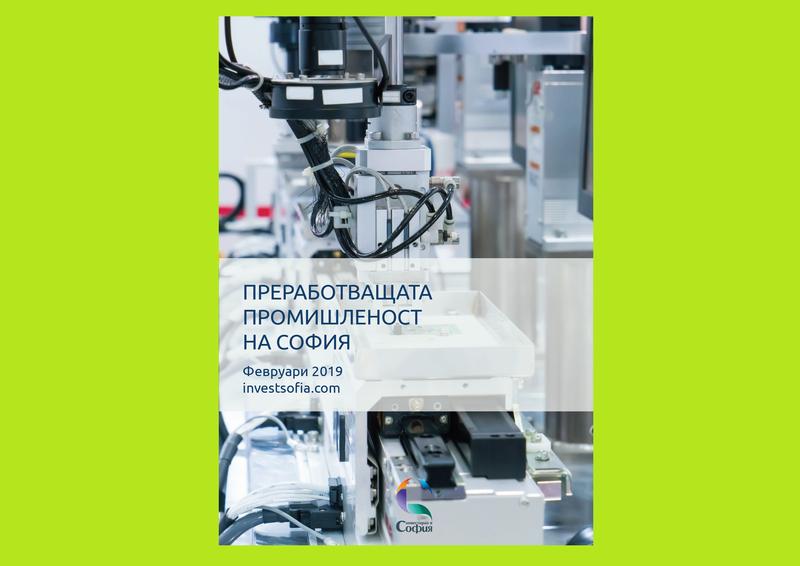 Колко значима е София за преработващата индустрия в страната?