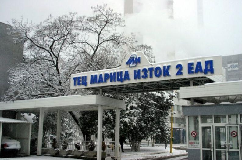 ТЕЦ Марица изток 2 обяви търг за ремонт на съоръжения