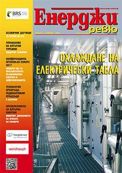 Новият брой на сп. Енерджи ревю с фокус върху охлаждането на електрически табла